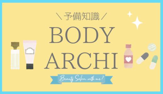 BODY ARCHI(ボディアーキ)の体験エステの前日までに知っておくといいことを教える