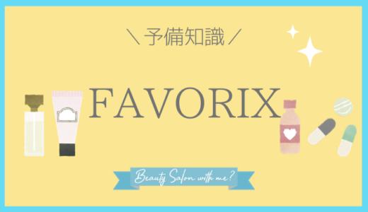 FAVORIX(ギンザブルー)の体験エステの前日までに知っておくといいことを教える