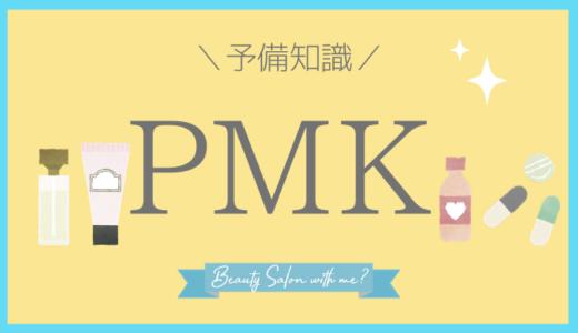 PMKの体験エステの前日までに知っておくといいことを教える