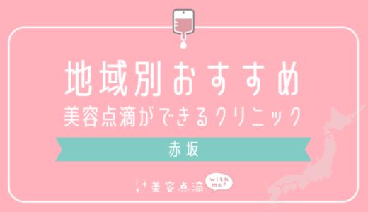 【赤坂×美容点滴】おすすめ美容クリニックのまとめ