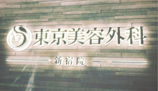 東京美容外科新宿院で白玉点滴を受けた体験談を32歳の女が語る