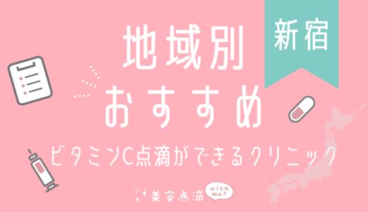 【新宿×ビタミンC点滴】おすすめ美容クリニックのまとめ