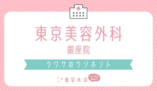 東京美容外科銀座院の悪い評判の真相を、美容点滴を受けた私が明らかにする