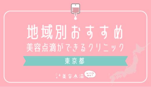 【東京都×美容点滴】おすすめ美容クリニックのまとめ