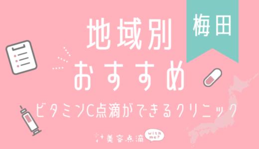 【梅田×ビタミンC点滴】おすすめ美容クリニックのまとめ