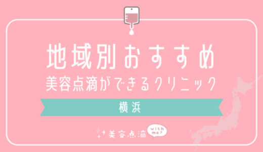 【横浜×美容点滴】おすすめ美容クリニックのまとめ