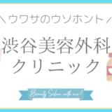 渋谷美容外科クリニックの悪い口コミの真相を、医療痩身体験に行った私が明らかにする