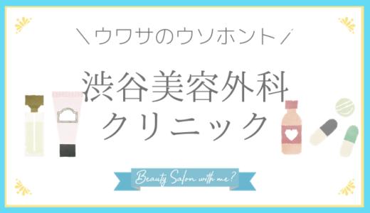 渋谷美容外科クリニックの悪い評判の真相を、医療痩身体験に行った私が明らかにする