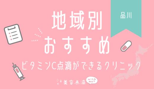 【品川×ビタミンC点滴】おすすめ美容クリニックのまとめ