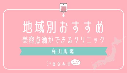 【高田馬場×美容点滴】おすすめ美容クリニックのまとめ