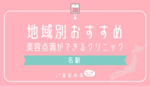 【名駅×美容点滴】おすすめ美容クリニックのまとめ