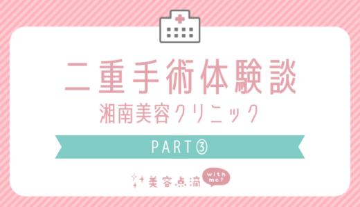 【二重手術の感想3】湘南美容クリニックのクイックコスメティークダブルのダウンタイムを32歳の女が語る
