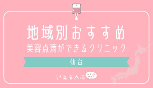 【仙台×美容点滴】おすすめ美容クリニックのまとめ