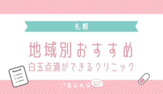 【札幌×白玉点滴】おすすめ美容クリニックのまとめ