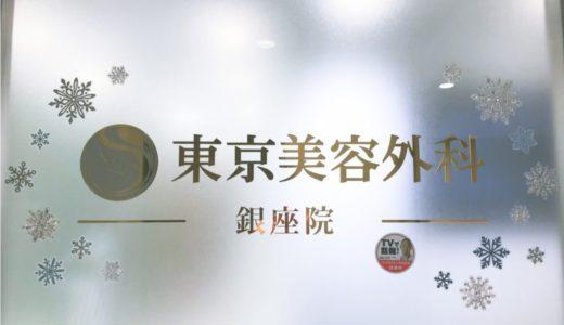 東京美容外科銀座院で白玉点滴を受けた体験談を32歳の女が語る