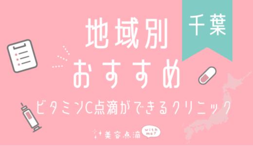 【千葉×ビタミンC点滴】おすすめ美容クリニックのまとめ