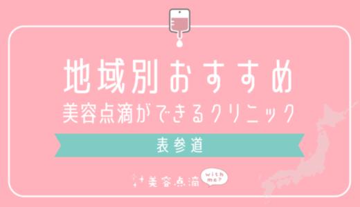 【表参道×美容点滴】おすすめ美容クリニックのまとめ