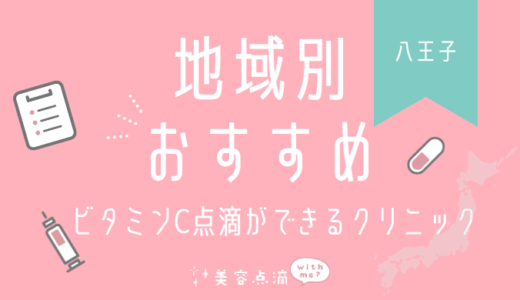 【八王子×ビタミンC点滴】おすすめ美容クリニックのまとめ