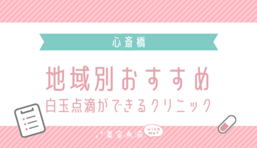 【心斎橋×白玉点滴】おすすめ美容クリニックのまとめ
