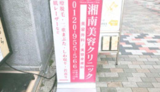 湘南美容クリニック渋谷アネックス院で白玉点滴を受けた体験談を32歳の女が語る
