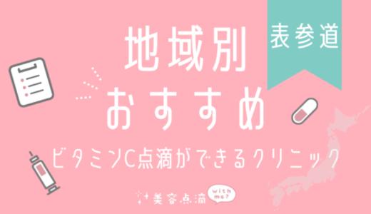 【表参道×ビタミンC点滴】おすすめ美容クリニックのまとめ