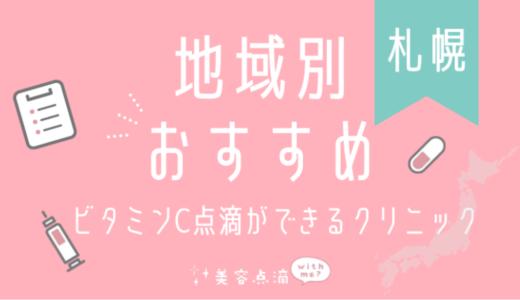 【札幌×ビタミンC点滴】おすすめ美容クリニックのまとめ