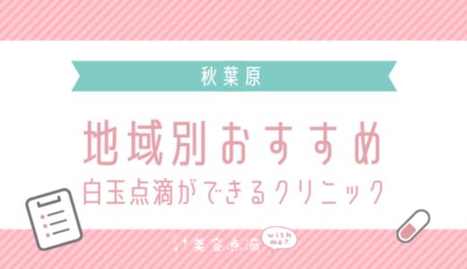 【秋葉原×白玉点滴】おすすめ美容クリニックのまとめ