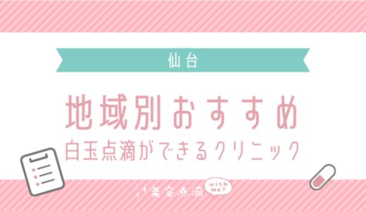 【仙台×白玉点滴】おすすめ美容クリニックのまとめ