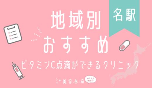 【名駅×ビタミンC点滴】おすすめ美容クリニックのまとめ