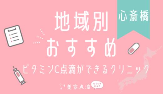 【心斎橋×ビタミンC点滴】おすすめ美容クリニックのまとめ