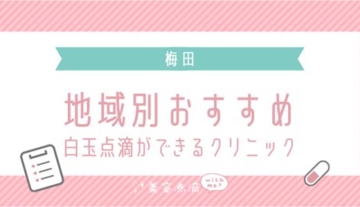 【梅田×白玉点滴】おすすめ美容クリニックのまとめ