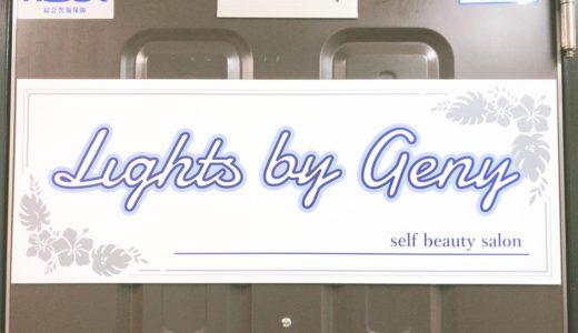Lights by geny(ライツバイジェニー)でセルフエステを受けた体験談を33歳の女が語る