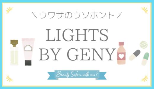 Lights by geny(ライツバイジェニー)の悪い評判の真相を、体験エステに行った私が明らかにする