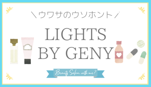 Lights by geny(ライツバイジェニー)の悪い口コミの真相を、体験エステに行った私が明らかにする