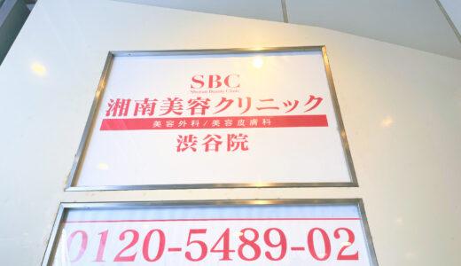 湘南美容クリニック渋谷院でシミ取りをした体験談をレポートする
