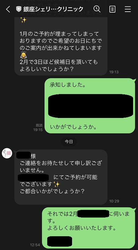 銀座シェリージュクリニックホクロ取り体験談口コミ
