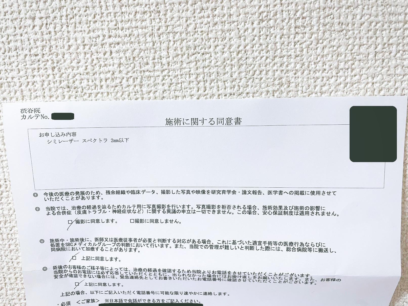湘南美容クリニック渋谷院シミ取り体験談口コミ