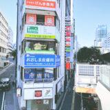 渋谷駅前おおしま皮膚科茶アザ(扁平母斑)取り体験談口コミ
