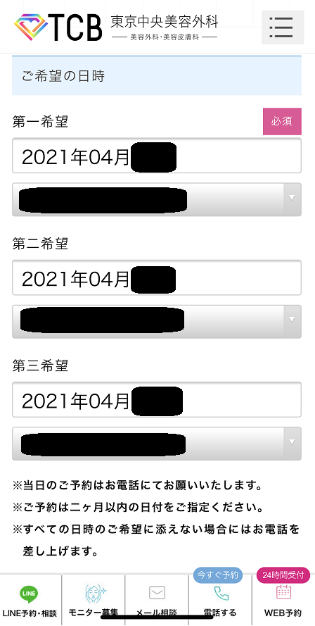 東京中央美容外科渋谷西口院ホクロ取り体験談口コミ