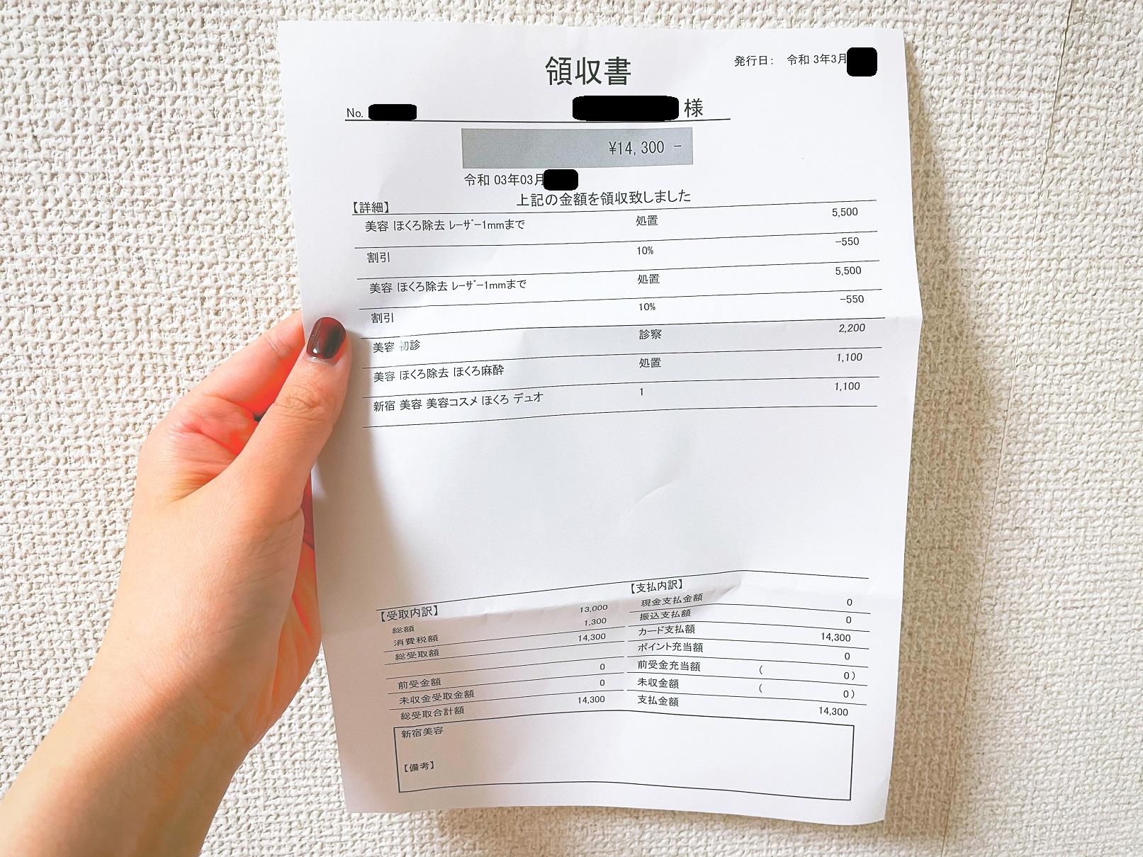 KMクリニック新宿ホクロ取り体験談口コミ