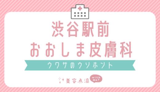 渋谷駅前おおしま皮膚科の悪い口コミの真相を、茶アザ(扁平母斑)取りをした私が明らかにする