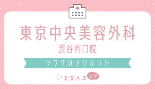 東京中央美容外科渋谷西口院の悪い口コミの真相を、ホクロ取りのカウンセリングを受けた私が明らかにする