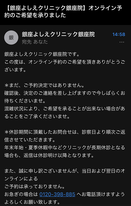 銀座よしえクリニック銀座ホクロ取り体験談口コミ