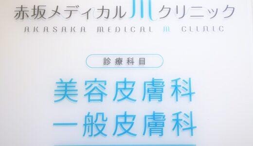 赤坂メディカルMクリニックでホクロ取りをした体験談をレポートする