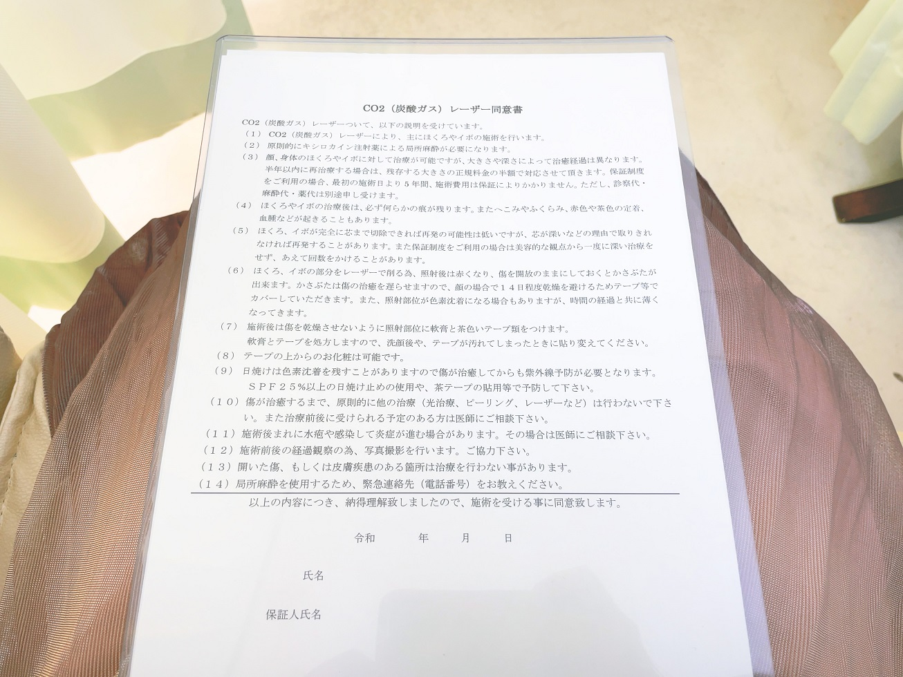 赤坂メディカルMクリニックホクロ取り体験談口コミ