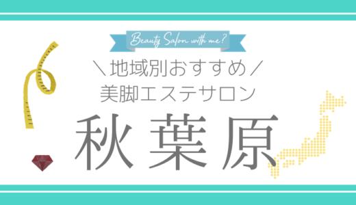 【秋葉原×美脚エステ】おすすめエステサロンのまとめ