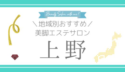 【上野×美脚エステ】おすすめエステサロンのまとめ