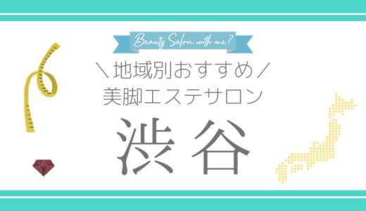 【渋谷×美脚エステ】おすすめエステサロンのまとめ