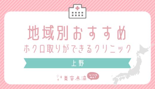【上野×ホクロ取り】おすすめ美容クリニックのまとめ