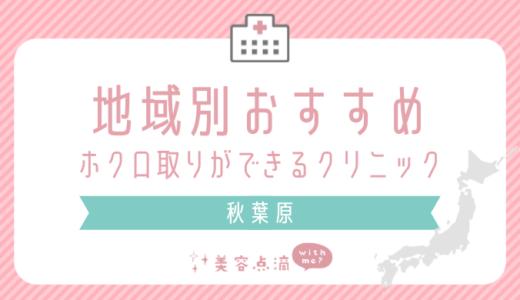 【秋葉原×ホクロ取り】おすすめ美容クリニックのまとめ